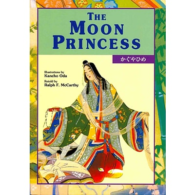 The Moon Princess (Kodansha Childrens Bilingual Classics)