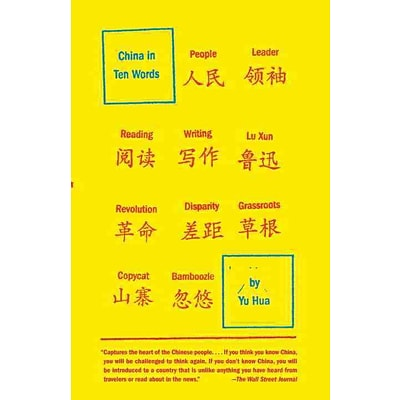 Random House China in Ten Words Book